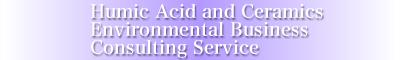 腐植酸とセラミックスによる環境事業コンサルタント業務